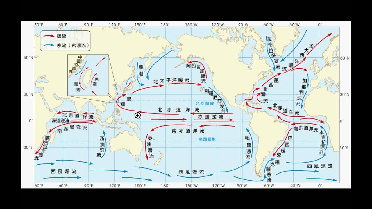 104 高一上 L.10 天氣與氣候 part.7 影響氣溫的因素 洋流~1 - YouTube