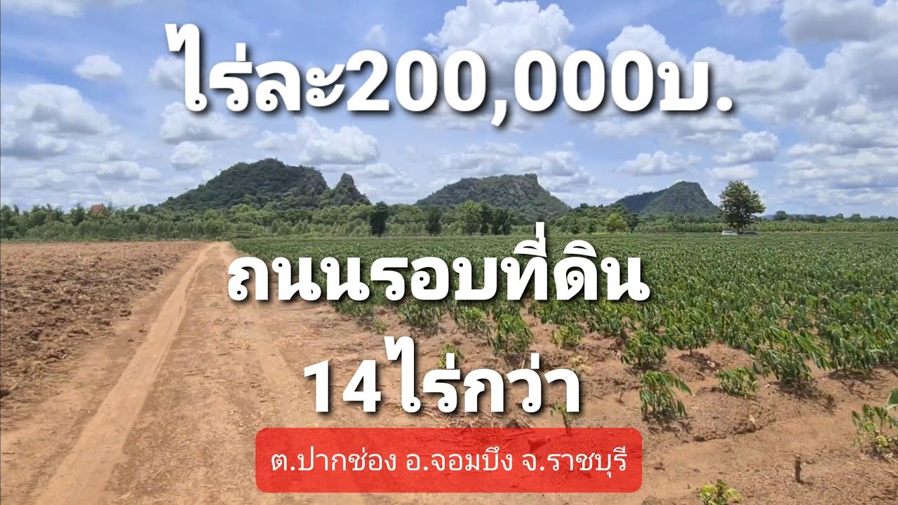 ที่ดินราคาถูกไร่ละ 200,000บ. 14ไร่กว่า 0922635563   ต.ปากช่อง อ.จอมบึง จ.ราชบุรี