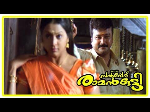 Njan Salperu Ramankutty Movie s  Jayaram falls for Gayatri Jayaraman  Latest Malayalam Movie