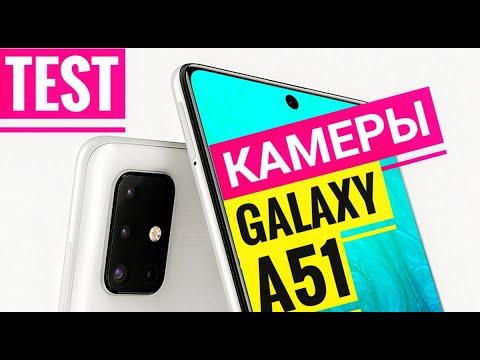 Samsung Galaxy A51 | Как Снимает КАМЕРА | Подробный Обзор | СРАВНЕНИЕ | TEST Камеры