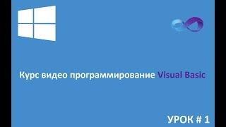 Программирование на Visual Basic с нуля #1