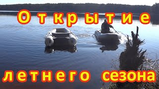 Открытие летней рыбалки с ночевкой на озере Савинское рыбалка на донки и на поплавок