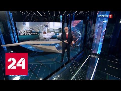 Стоит настраиваться на продолжение самоизоляции - Россия 24