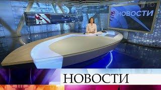Выпуск новостей в 15:00 от 06.08.2019