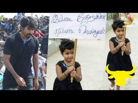 Sivakarthikeyan's daughter joins...