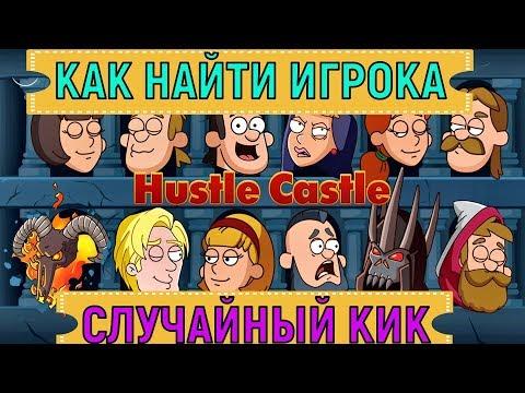 Hustle Castle 🔥 Как найти игрока (случайный кик из клана) 🔥