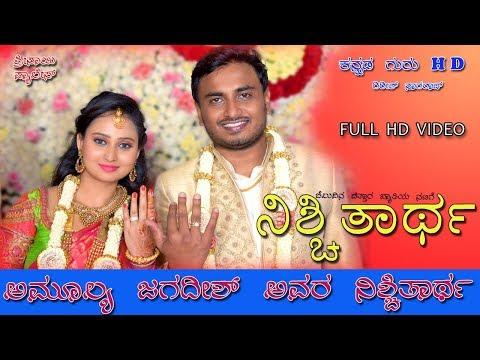 ಅಮೂಲ್ಯ ಮತ್ತು ಜಗದೀಶ್ ಅವರ ಎಂಗೇಜ್ಮೆಂಟ್ ವಿಡಿಯೋ I Amulya and jagdish engagement video