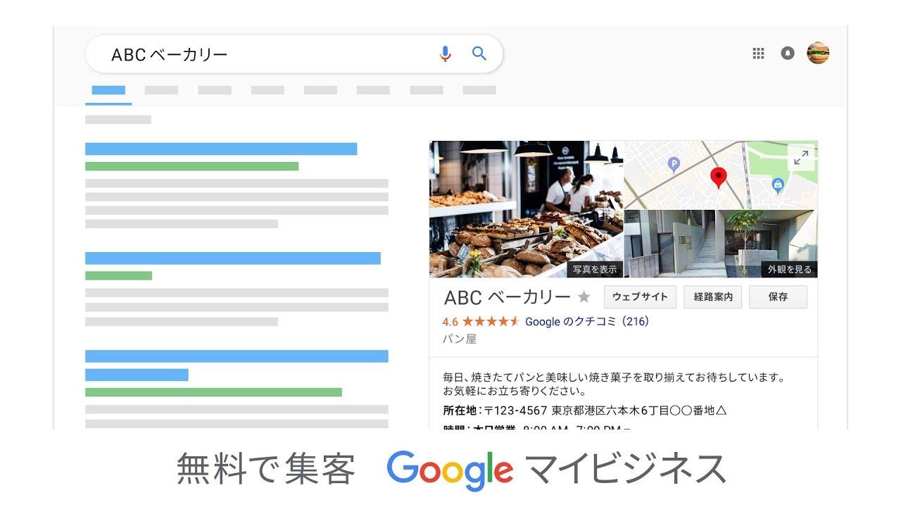ビジネス google マイ