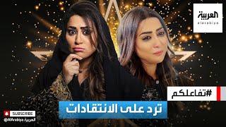 تفاعلكم   شيماء سبت ترد على انتقادات ممنوع التجول وعقدة الزواج!