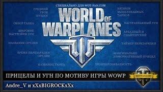 Прицел по мотиву игры World of Warplanes для World of Tanks 0.9.2