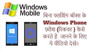 Windows Mobile Phone Flash Without Using Any Box