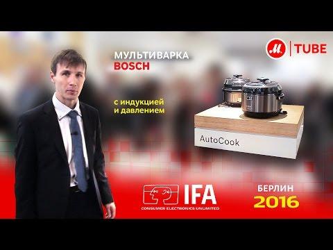 Новинки IFA 2016 от Bosch: мультиварка AutoCook Pro
