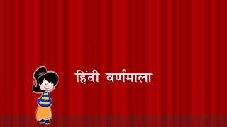 Learn Hindi Varnamala (Alphabets) - Swar aur Vyanjan