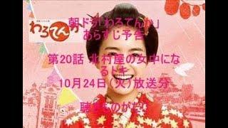 朝ドラ「わろてんか」第20話 北村屋の女中になるトキ 10月24日(火)放...