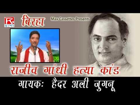 Rajiv Gandhi Hatya Kand Bhojpuri Purvanchali Birha sung By Haidar Ali Jugnu