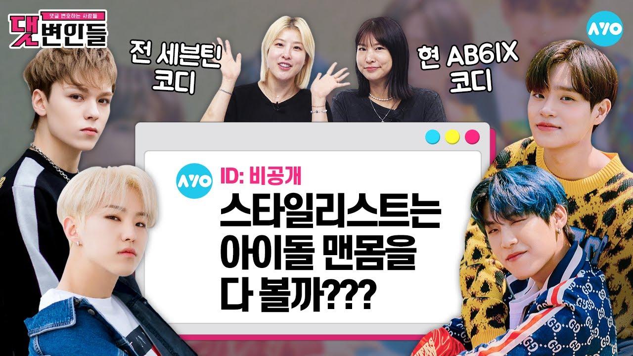 [ENG] 세븐틴 코디가 ㄹㅇ 극한직업인 이유 (feat. 스타일리스트 서수경·서수명) |K-POP IDOL STYLIST|댓변인들|Reaction|AYO 에이요