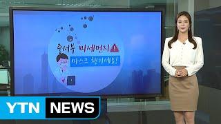 [날씨] 수도권·충남 미세먼지↑...수도권 예비저감조치 / YTN