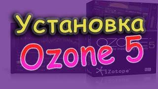Установка IZotope ozone 5