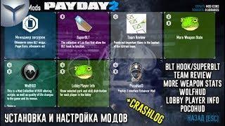 Payday 2.Blt/SuperBLT. Установка і настройка 5 корисних модів. Звіти про помилки Crashlog.