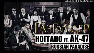 Ноггано Ft  АК 47   Russian Paradise OST Газгольдер {Panau-Tv} Remix