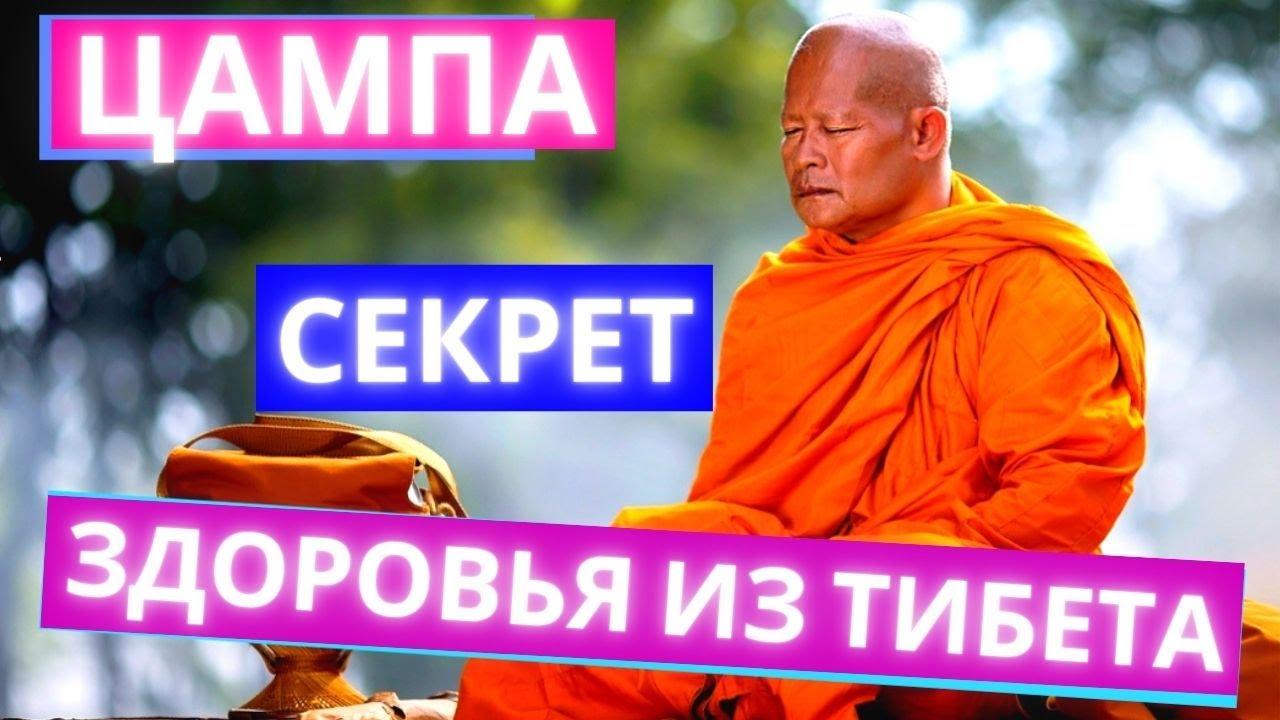 Цампа - Настоящий Секрет Долголетия Тибетских Монахов. Польза и рецепты Тибетской Каши Цампы
