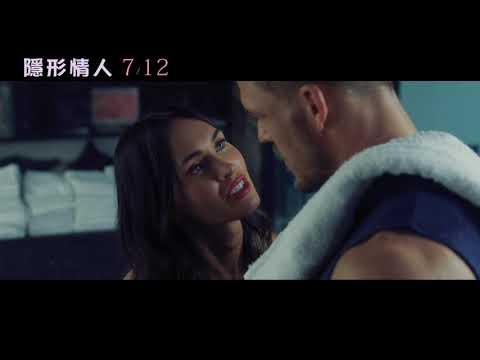 威視電影【隱形情人】正式預告 (07.12 如影隨形)