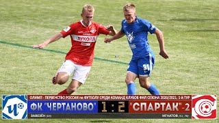 Олимп ФНЛ 1 й тур ФК ЧЕРТАНОВО vs Спартак 2 HIGHLIGHTS
