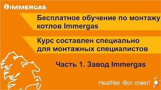 Обучение Immergas. Завод Immergas