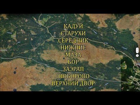 Кадуй Верхний Двор