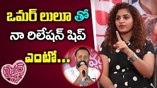 Lovers Day Heroine Noorin Shereef Revealed Relationship with Director Omar Lulu and many more things