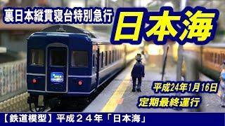 【鉄道模型】平成24年「日本海」