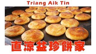 马来西亚彭亨直凉必食益珍饼家-大饼 Malaysia Pahang Triang Aik Tin