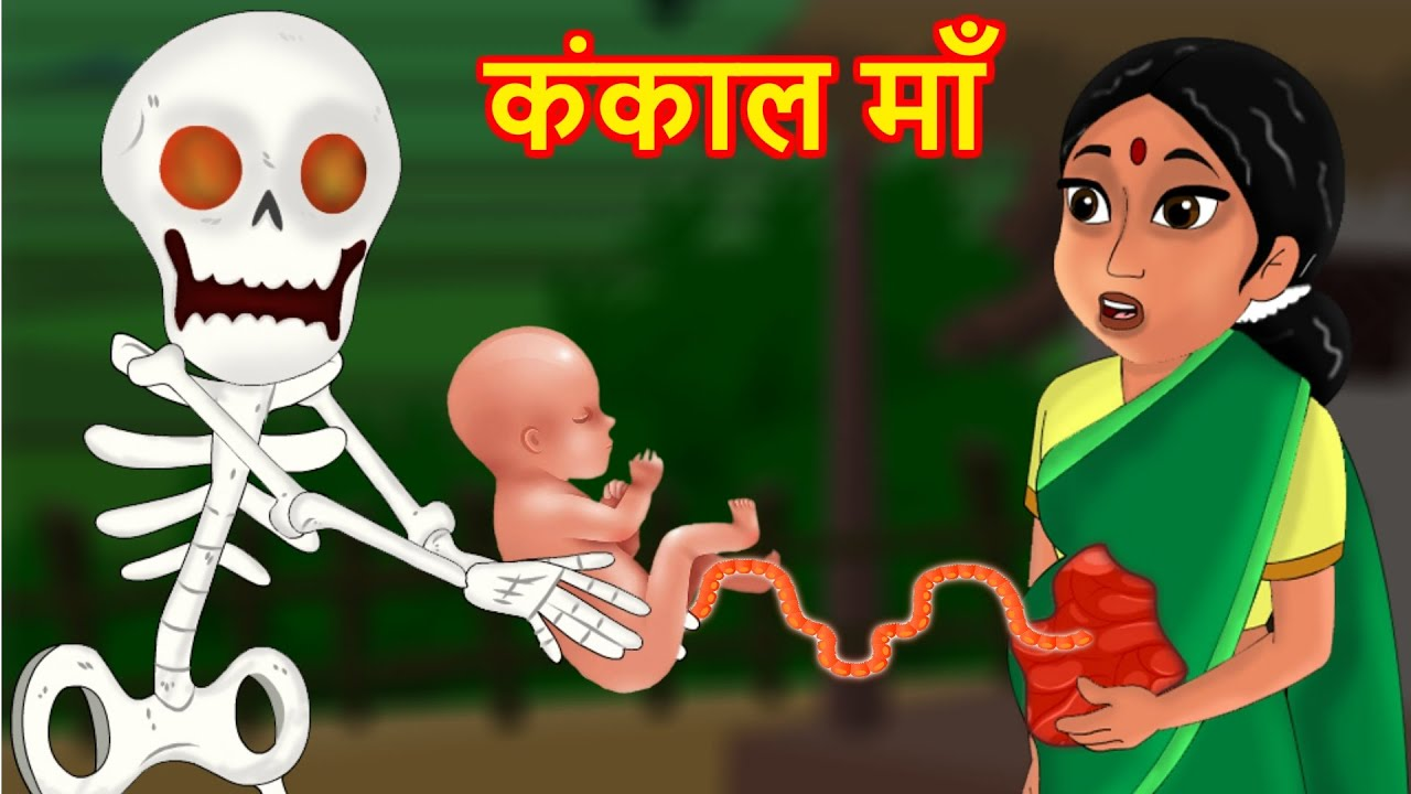 कंकाल माँ  Hindi Kahaniya   Bedtime Moral Stories   Hindi Fairy Tales   Bedtime story
