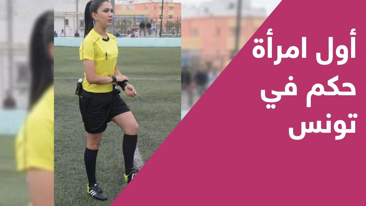 Photo of أول تونسية حكم كرة قدم للرجال – الرياضة