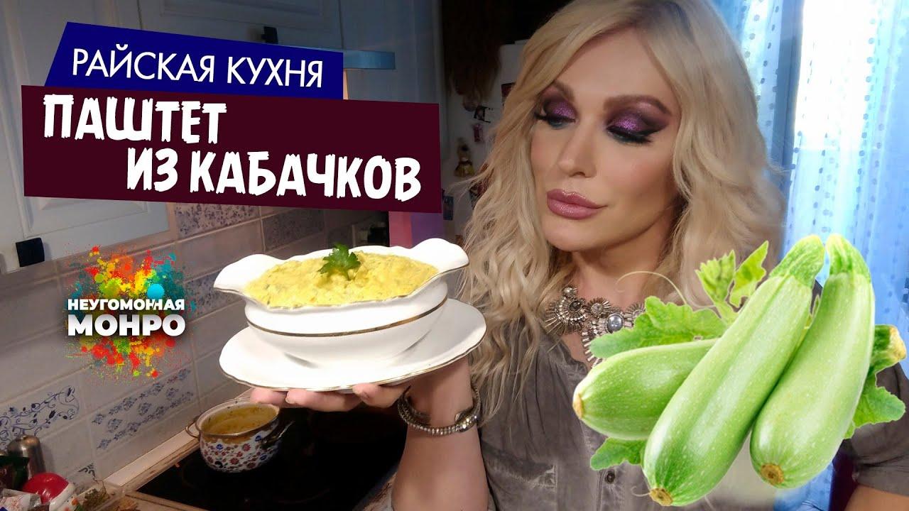 Паштет из КАБАЧКОВ с плавленым СЫРОМ/ феномен кулинарных блогеров