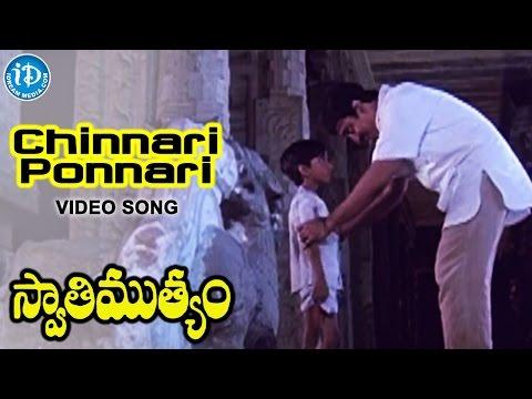 Swathi Muthyam Movie - Chinnari Ponnari Kittayya Video Song | Kamal Haasan, Radhika | Ilaiyaraaja