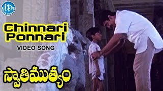 Swathi Muthyam Movie - Chinnari Ponnari Kittayya Video Song | Kamal Haasan, Radhika | Ilaiyaraaja