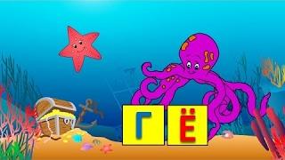 Вчимося читати по складах складах. Склад ГЕ. Навчання читанню. Навчальні мультфільми для дітей.