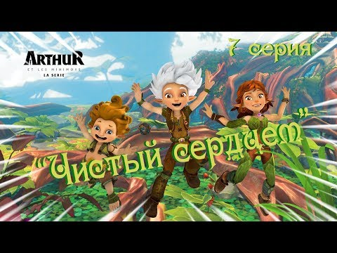 сериал Артур и минипуты, серия 7