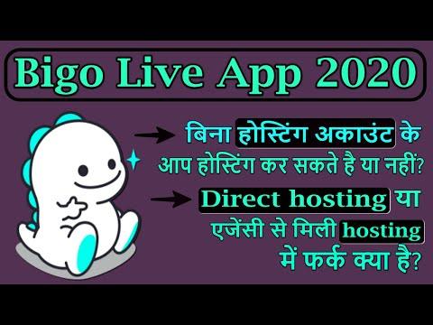 Bigo Live App 2020   Difference Between Normal Account And Hosting Account In Bigo Live App In Hindi