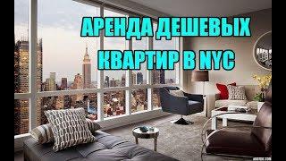КАК СЭКОНОМИТЬ ДЕНЬГИ НА АРЕНДЕ В США? Цены на жилье в Нью-Йорке.
