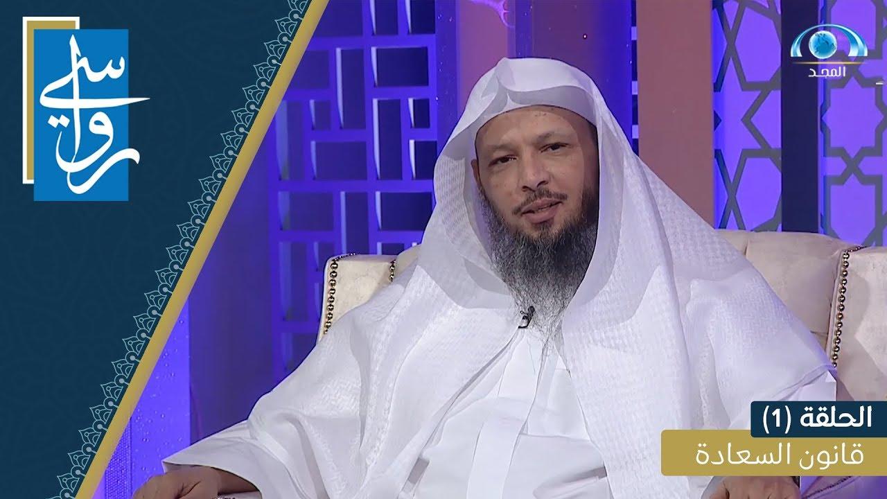 قانون السعادة | الشيخ سعد العتيق | برنامج رواسي
