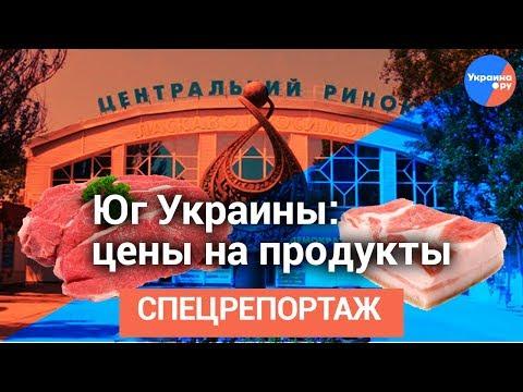 Юг Украины: цены на продукты