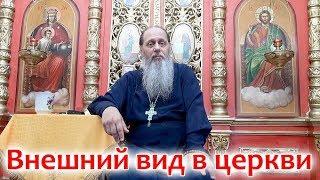 О подобающем внешнем виде для церкви (прот. Владимир Головин)