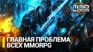 Главная Проблема Всех MMORPG!