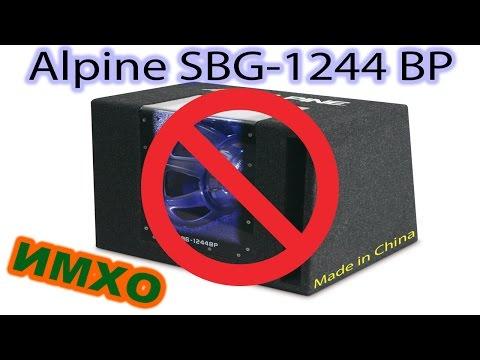 Alpine SBG-1244BP. О том, что не расскажет продавец...
