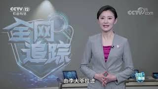 《全网追踪》 20200419| CCTV社会与法