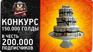 Розыгрыш 150 000 голды в честь 200 000 подписчиков!!!