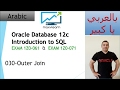 030-Oracle SQL 12c: Outer Join