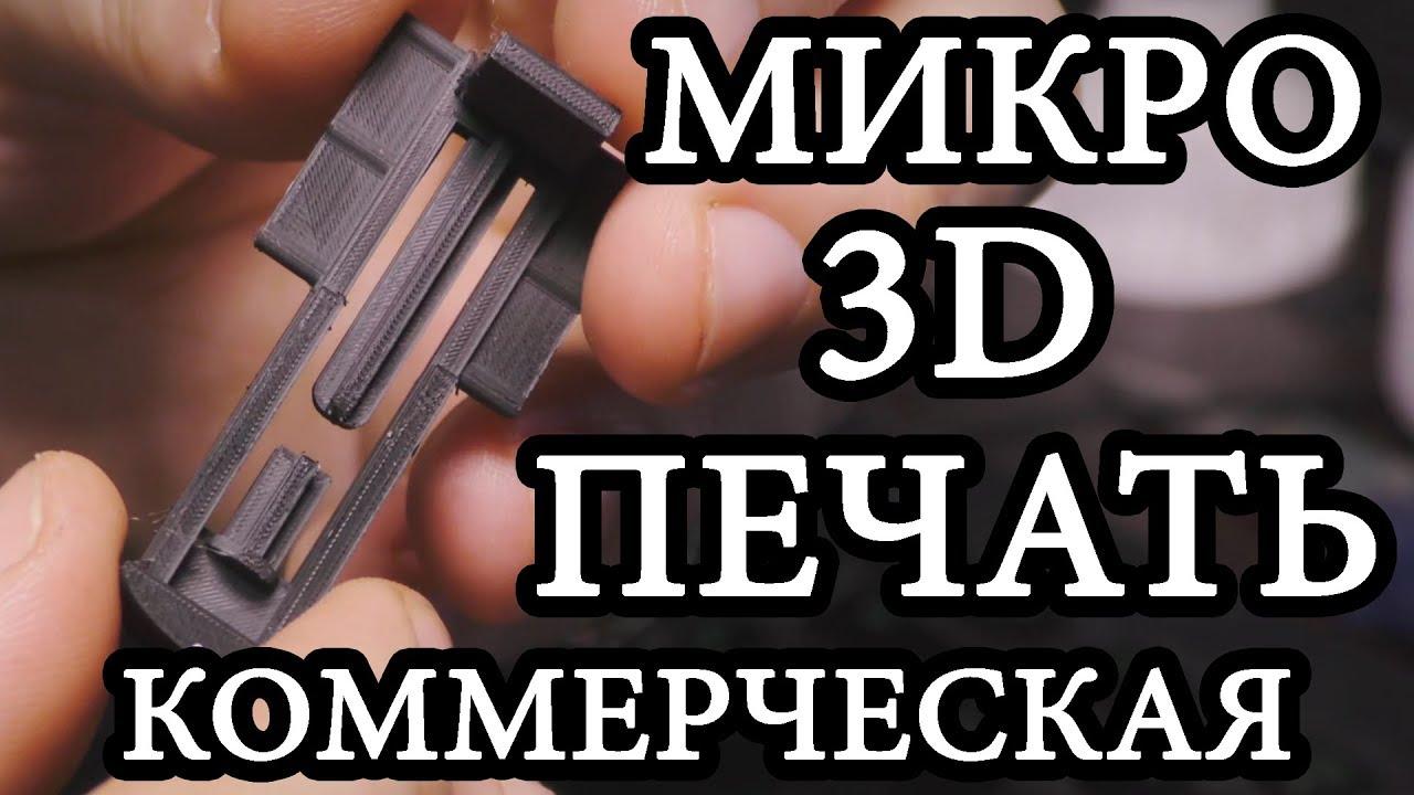 Коммерческая Микро 3D печать